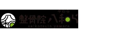 八千代台の整体は「整骨院 八和ら(やわら)」へ ロゴ